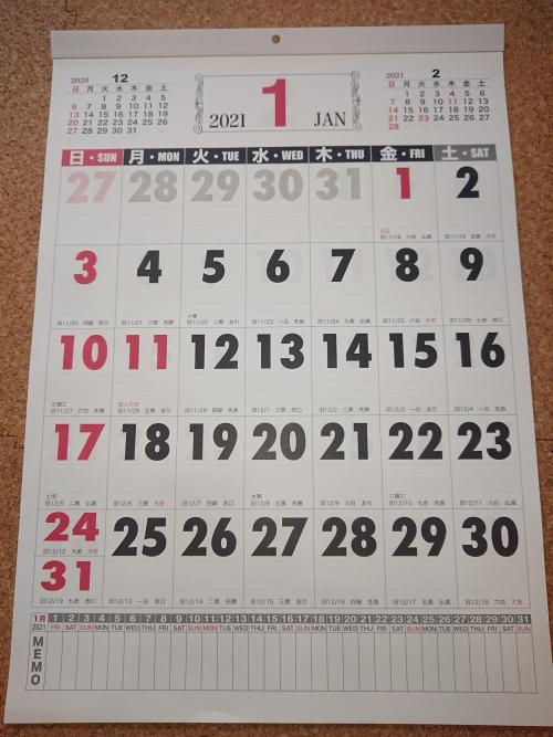 もう来年のカレンダーが出ていた…|腰痛に強い若葉区の整体院は