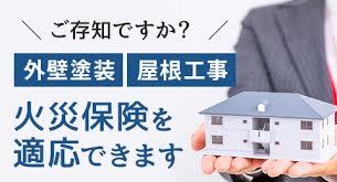 【旭区】保険申請で安心の屋根工事はマルセイテックへ!