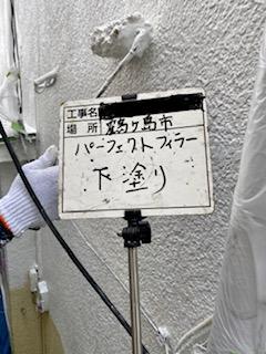 鶴ケ島市で外壁モルタルの下塗り塗装工事を施工しました