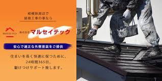 相模原市での屋根工事は長期保証で安心マルセイテックへ!