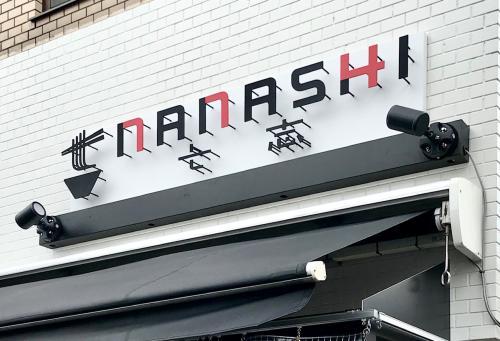 9月19日(土) 七志青葉台店 リニューアルオープン!