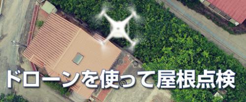 藤沢市での屋根工事はドローン点検も無料のマルセイテックヘ!