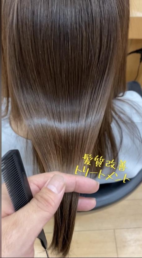 髪質改善ミネコラ【福岡市 西区 美容室】