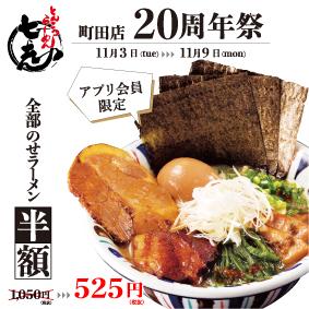 11月3日(火)~9日(月)『町田店 20周年祭』開催!