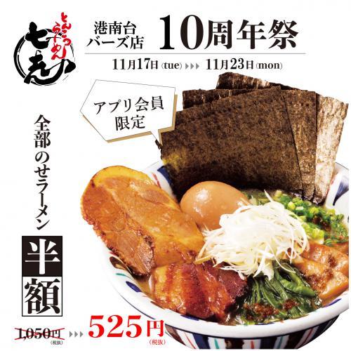 11月17日(火)~23日(月)『港南台店 10周年祭』