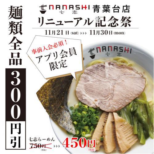11月21日(土)~『青葉台店 リニューアル記念祭』開催!