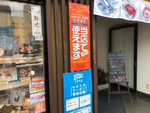 GoToイート北海道お食事券の取り扱いをはじめました