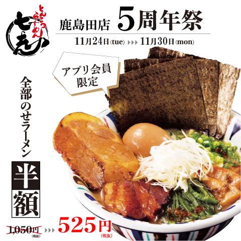 11月24日(火)~30日(月)『鹿島田店 5周年祭』開催!