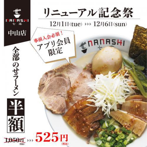 12月1日(火)~『中山店 リニューアル記念祭』開催!