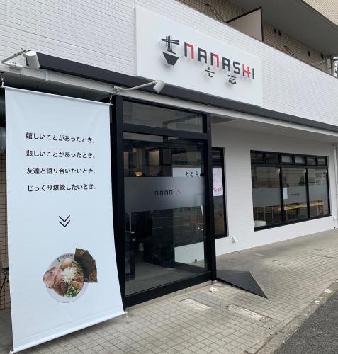 11月28日(土)七志中山店 リニューアルオープン!