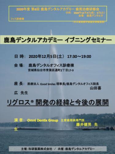 鹿島デンタルアカデミー・イーブニングセミナー開催