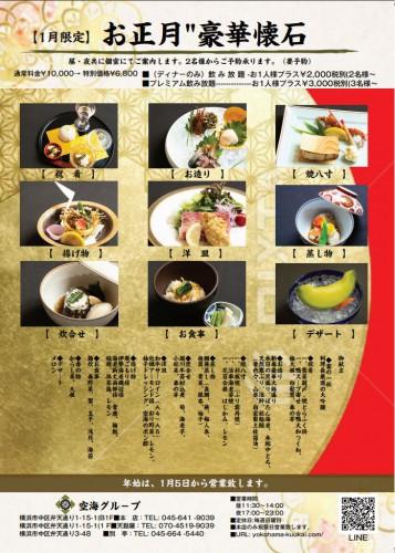 """【1月限定.】お正月懐石""""特別価格¥6,800"""