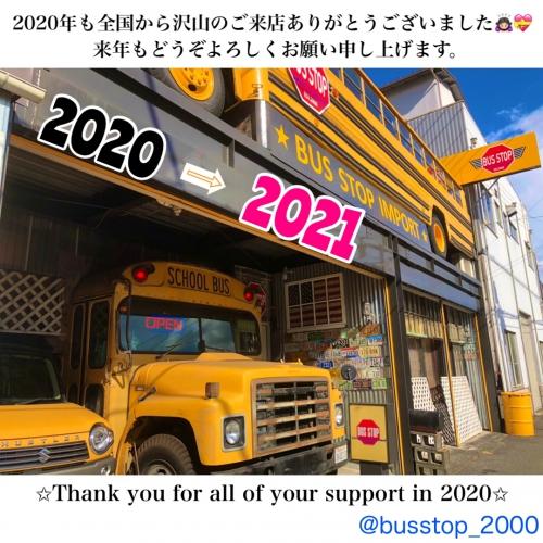 2020年も全国から沢山のご来店ありがとうございました