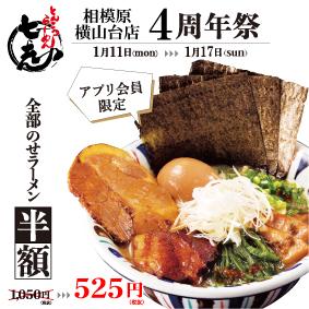 1月11日(月)~17日(日)『相模原店 4周年祭』開催!