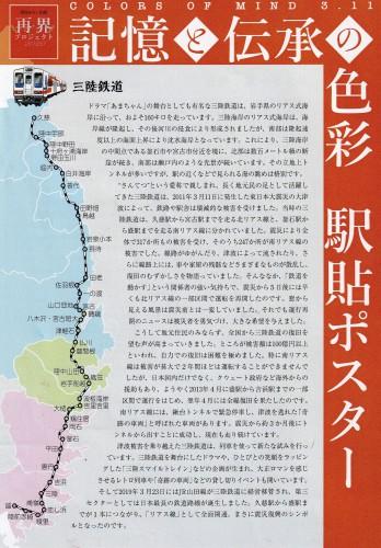3月11日岩手県へ行きます。