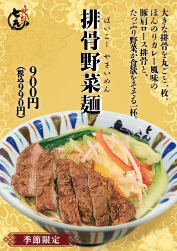 【季節限定】新作「排骨野菜麺」販売スタート!