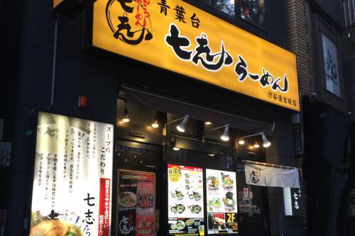 渋谷道玄坂店 閉店のお知らせ