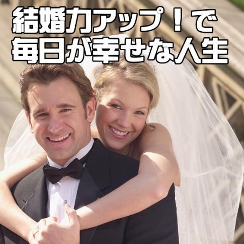 結婚力アップ無料セミナー ラディアンス創立20周年記念