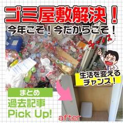 便利屋アルファの人気ブログまとめ|ゴミ屋敷解決致します