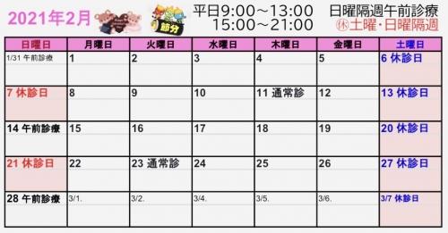 2月スケジュールカレンダー