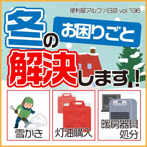 冬の買い物代行|灯油・暖房器具|古くなった灯油も処分します