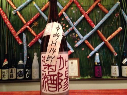 幻の日本酒がついに入荷しました