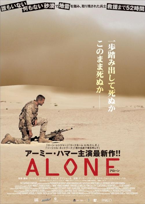 最近、見て共感した映画 「アローン」