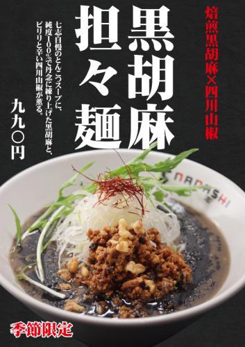 【季節限定】新作「黒胡麻担々麺」販売スタート!