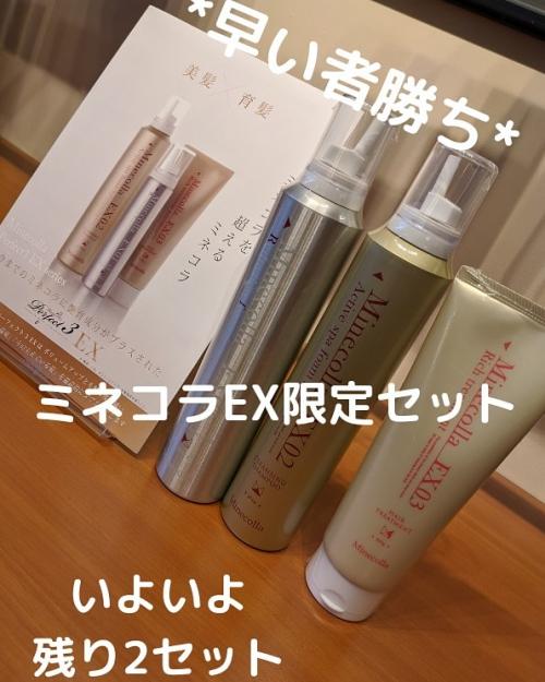 限定2セット販売【福岡市、早良区西新、百道浜、美容室】