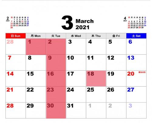 『3月のお知らせと2つのご報告』
