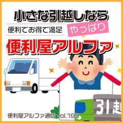 便利屋アルファならでは!小さな引越し→税込11000円から!