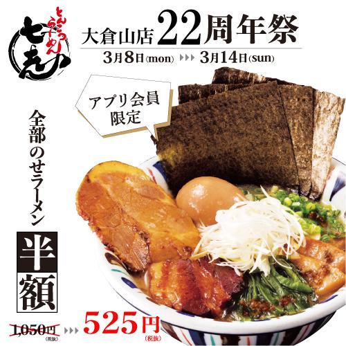 (延期)3月8日(月)~14日(日)『大倉山店 22周年祭』