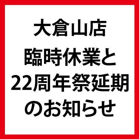 大倉山店  臨時休業・周年祭延期のお知らせ