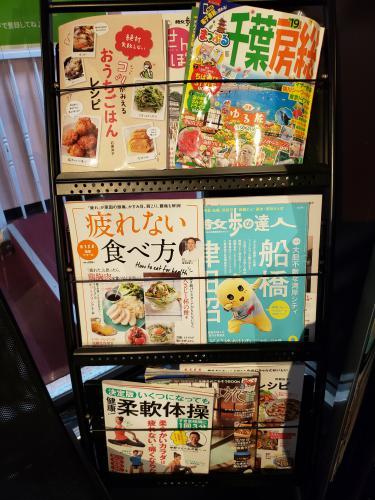 船橋店 待合雑誌