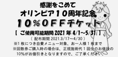 10周年C【第3弾】10%OFFチケットプレゼント