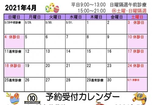 2021.4月カレンダー