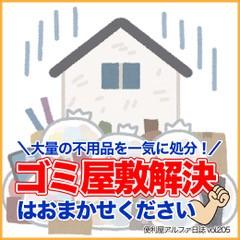 さいたまのゴミ屋敷解決 ゴミや不用品の似合わない部屋にする!