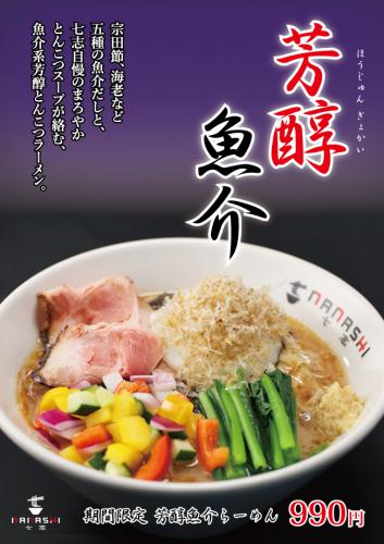 【季節限定】新作「芳醇魚介らーめん」販売スタート!