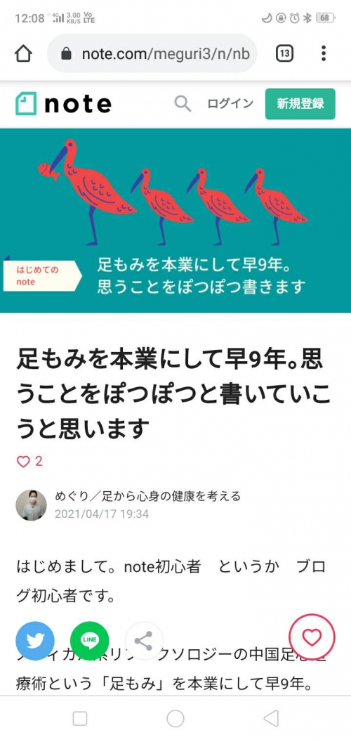 noteでブログ始めました