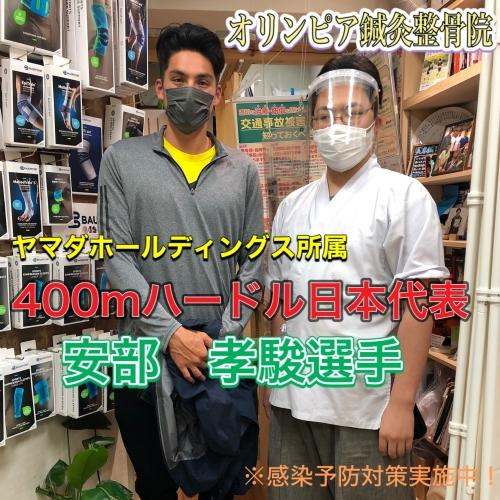 ☆ヤマダ電機所属400mH日本代表安部孝駿選手が来院☆