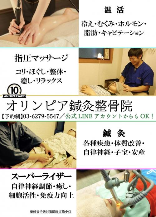 3回特別限定プラン☆オリンピア鍼灸整骨院