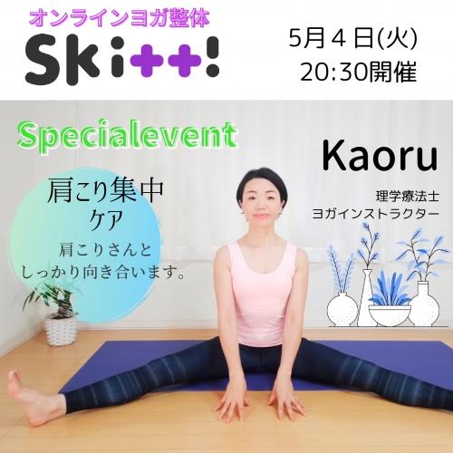 オンラインヨガ整体Skitt!/SPイベント/肩こり集中ケア