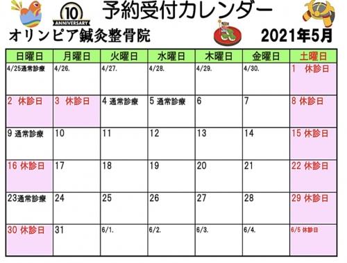 2021.5月カレンダー【オリンピア鍼灸整骨院診療日】