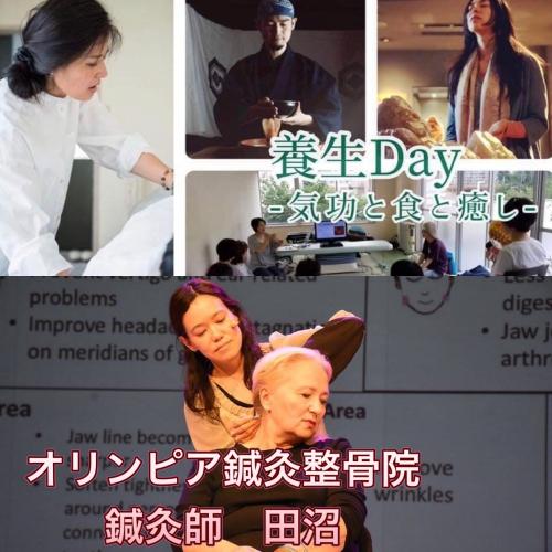 ☆二十四節気 養生Day & 気功と食と癒し☆