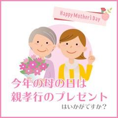 今年の母の日のプレゼントは「親孝行」|どうしたら喜ばれる?