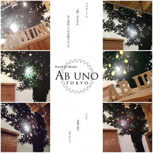 『アブウーノの樹』