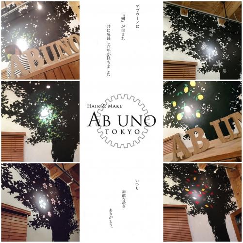 【アブウーノのblog更新】『アブウーノの樹』