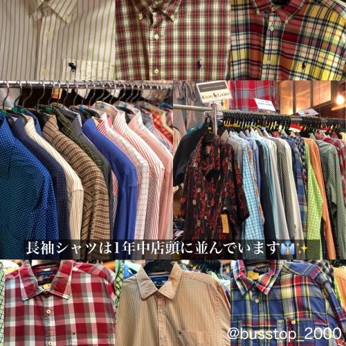 長袖シャツは1年中店頭に並んでいます!