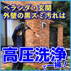 高圧洗浄で黒ずみ汚れを落とす! 玄関やベランダの清掃
