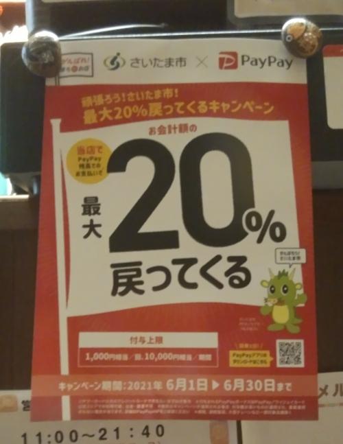 PayPayでお得!!